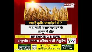 Siyasi Galiyara: क्या है कृषि अध्यादेशों में...?