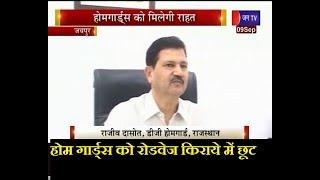 Jaipur- HomeGaurds को मिलेगी रोडवेज किराये में 25 प्रतिशत की छूट