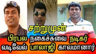 சற்று முன் பிரபல நகைசுவை நடிகர் வடிவேல் பாலாஜி காலமானார் | Vadivel Balaji Dead |Vijay Tv | Breaking