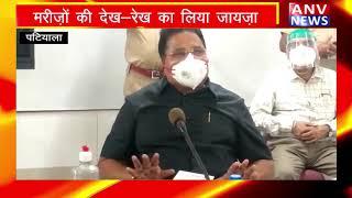 Patiala : कैबिनेट मंत्री ने किया राजिंदरा हॉस्पिटल का दौरा ! ANV NEWS PUNJAB !