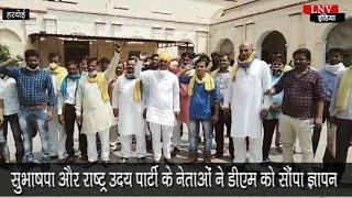 सुभाषपा और राष्ट्र उदय पार्टी के नेताओं ने डीएम को सौंपा ज्ञापन