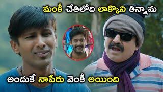 అందుకే నాపేరు వెంకీ అయింది   2020 Telugu Movie Scenes   Arulnithi   Vivek   Roju Pandage