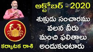 Karkataka Rasi October 1st - 31st 2020 | Rasi Phalalu Telugu | Nanaji Patnaik | Cancer