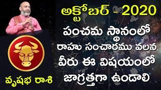 Vrishabha Rasi October 1st - 31st 2020 | Rasi Phalalu Telugu | Nanaji Patnaik | Taurus