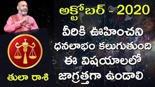 Tula Rasi October 1st - 31st 2020 | Rasi Phalalu Telugu | Nanaji Patnaik | Libra