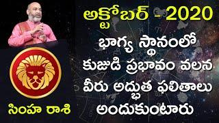 Simha Rasi October 1st - 31st 2020 | Rasi Phalalu Telugu | Nanaji Patnaik | Leo