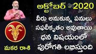 Makara Rasi October 1st - 31st 2020   Rasi Phalalu Telugu   Nanaji Patnaik   Capricorn