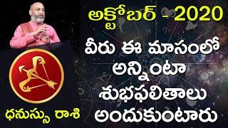 Dhanussu Rasi October 1st - 31st 2020 | Rasi Phalalu Telugu | Nanaji Patnaik | Sagittarus