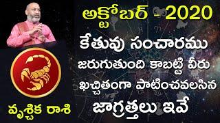 Vruschika Rasi October 1st - 31st 2020 | Rasi Phalalu Telugu | Nanaji Patnaik | Scorpio