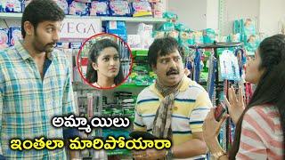 అమ్మాయిలు ఇంతలా మారిపోయారా   2020 Telugu Movie Scenes   Arulnithi   Vivek   Roju Pandage