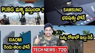 TechNews in Telugu 723: poco m2,samsung transparent phone,PUBG Mobile Ban,mi dual pop up cameras