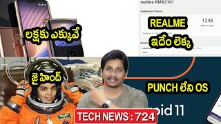 TechNews in Telugu 724:google pixel 5,realme 7i,samsung m51,apple store,kalpana chawla,oneplus 8t