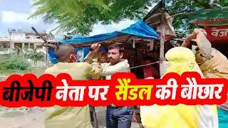 लड़की से आशिकी के चलते BJP नेता! पर चली सैंडल, वीडियो वायरल, युवती का 1 महीने से पीछा कर रहा था