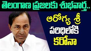 తెలంగాణ ప్రజలకు శుభవార్త.. CM KCR Good News To Telangana People   Top Telugu TV
