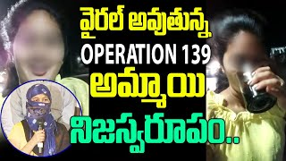 వైరల్ అవుతున్న Operation 139 అమ్మాయి నిజస్వరూపం.. Operation 139 Girl Latest Video | Top Telugu TV
