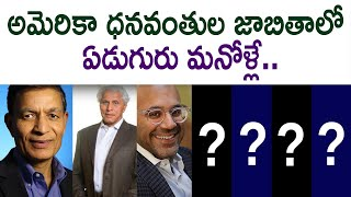 Seven Indian Americans in forbes list of Richest people in US   Top Telugu TV