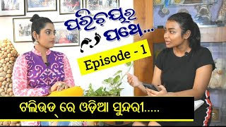 Parichayara Pathe | EP 01 | Tollywood Actress Sindura Rout | ଓଡ଼ିଆ ସୁନ୍ଦରୀ ଙ୍କ ଟଲିଉଡ୍ କାହାଣୀ