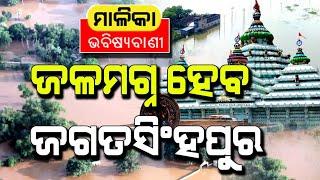 Jagatsinghpur will be Submerged Completely | Malika Future Predictions | Satya Bhanja
