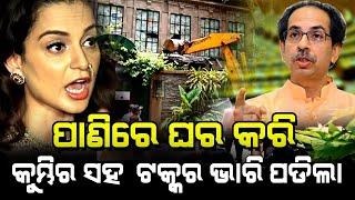 Kangana Ranaut Vs Shiv Sena Controversy | Kangana Hits Out On Uddhav Thackeray | Satya Bhanja
