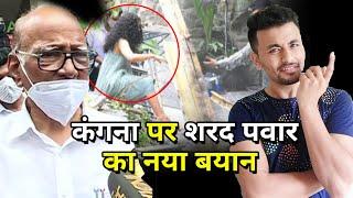 NCP Ke Sharad Pawar Ka Kangana Office Demolition Par Aaya Chaukane Wala Bayan