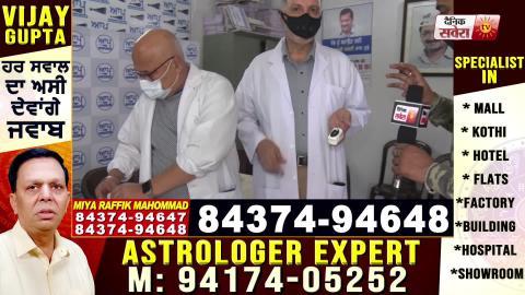 AAP ने पंजाब में की Oximeter बांटने की शुरुआत