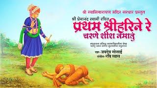 Swaminarayan Chesta Video || Pratha Shree Hari Ne Re || Jaydev Gosai ||Ravi Vyas|| Tirthdham Sardhar