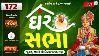 ???? LIVE KATHA : Ghar Sabha (ઘર સભા) 172 @ Tirthdham Sardhar Dt. - 10/09/2020