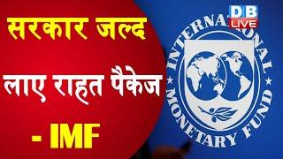 सरकार जल्द लाए राहत पैकेज- IMF | स्वास्थ्य मुसीबत के बढ़ते मामलों को लेकर कही बात |#DBLIVE