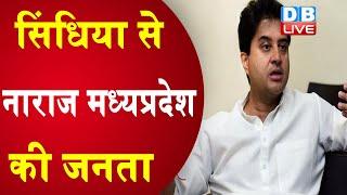 Jyotiraditya Scindia से नाराज Madhya Pradesh की जनता | लोगों के बीच नहीं जा पा रहे Scindia |#DBLIVE