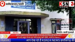 सतनामी समाज छात्रावास फर्जी स्टे आर्डर पर प्रदेश सतनामी समाज छ.ग. के पदाधिकारियों ने जताया विरोध....