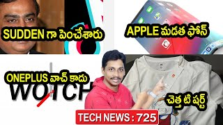 TechNews in Telugu 725:jio fiber,samsung tab s7 plus,apple Foldable Mobile,samsung z fold 2 pre book