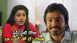 ఫస్ట్ నైట్ రోజు లే**పోతా   2020 Telugu Movie Scenes   Arulnithi   Vivek   Roju Pandage