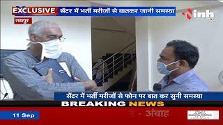 Chhattisgarh News || Health Minister TS Singh Deo ने COVID Centre का लिया जायजा,INH से की खास बातचीत