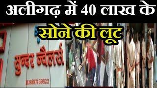 Aligarh Robbery News | अलीगढ़ में 40 लाख के सोने की लूट, पुलिस खगाल रही सीसीटीवी फुटेज | JAN TV