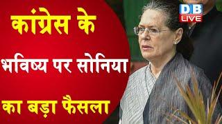 Congress के भविष्य पर Sonia Gandhi का बड़ा फैसला | सोनिया ने Congress संगठन में किया बड़ा बदलाव