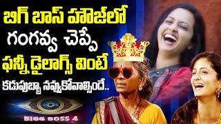 Gangavva Funny Dialogues in BiggBoss 4 Telugu   Gangavva Comedy videos latest   Top Telugu TV