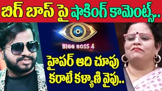 Hyper Aadi Supports Karate Kalyani in Bigg Boss 4 Telugu here are the proofs | Top Telugu TV