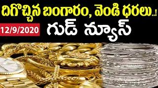 గుడ్ న్యూస్ : దిగొచ్చిన బంగారం, వెండి ధరలు..! Today Gold & Silver Rates - 12/9/2020   Top Telugu TV