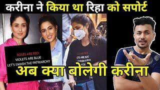 Rhea Ne Liya Sara Ali Khan Ka Naam, Ab Kya Karegi Kareena Aur Patriarchy Gang