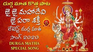 జై జై మహాదేవి జై పరాశక్తీ | Durga Matha Song 2020 | దుర్గ మాత కొత్త పాట | Durga Matha Special Song