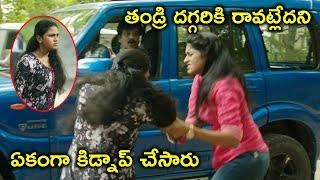 ఏకంగా కిడ్నాప్ చేసారు   2020 Telugu Movie Scenes   Arulnithi   Vivek   Roju Pandage