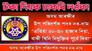 "Call Recording: Assam police job Rs.4Lakh অসম আৰক্ষীৰ উপ পৰিদৰ্শক পদৰ দৰ-দাম'""এতিয়া ২০-৩০ হাজাৰ দিয়া"