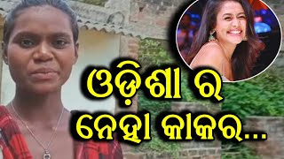 Mile Ho Tum Humko | Meet Hidden Talent Of Koraput, Odisha Namita | ମନ ଜିଣିଲେ ନମିତା