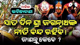Sri Jagannath Daily Rituals will not be Done for Seven Days | Malika Bichara | Satya Bhanja