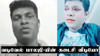 Vadivelu Balaji last video | வடிவேல் பாலஜி-யின் கடைசி வீடியோ