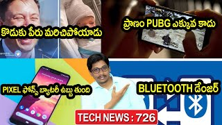 TechNews in Telugu 726:google pixel battery problems,iphone 12,pubg addiction,elon musk son name