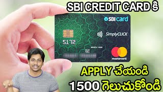 SBI Simply click credit card Benefits  Apply SBI Card Online Telugu