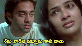 నేను వాడిని నమ్మాను కానీ వాడు   Latest Telugu Movie Scenes   Bhavani HD Movies
