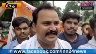 #बिहार #शेखपुरा शहर के विभिन्न क्षेत्रो में #महाराष्ट्र सरकार के खिलाफ सड़क पर नारेबाजी।