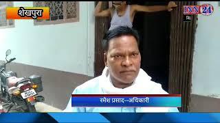 #बिहार #शेखपुरा कोचिंग संचालको को प्रशाशन की चेतावनी, बिना अनुमति खोलने पर कार्यवाही होगी।